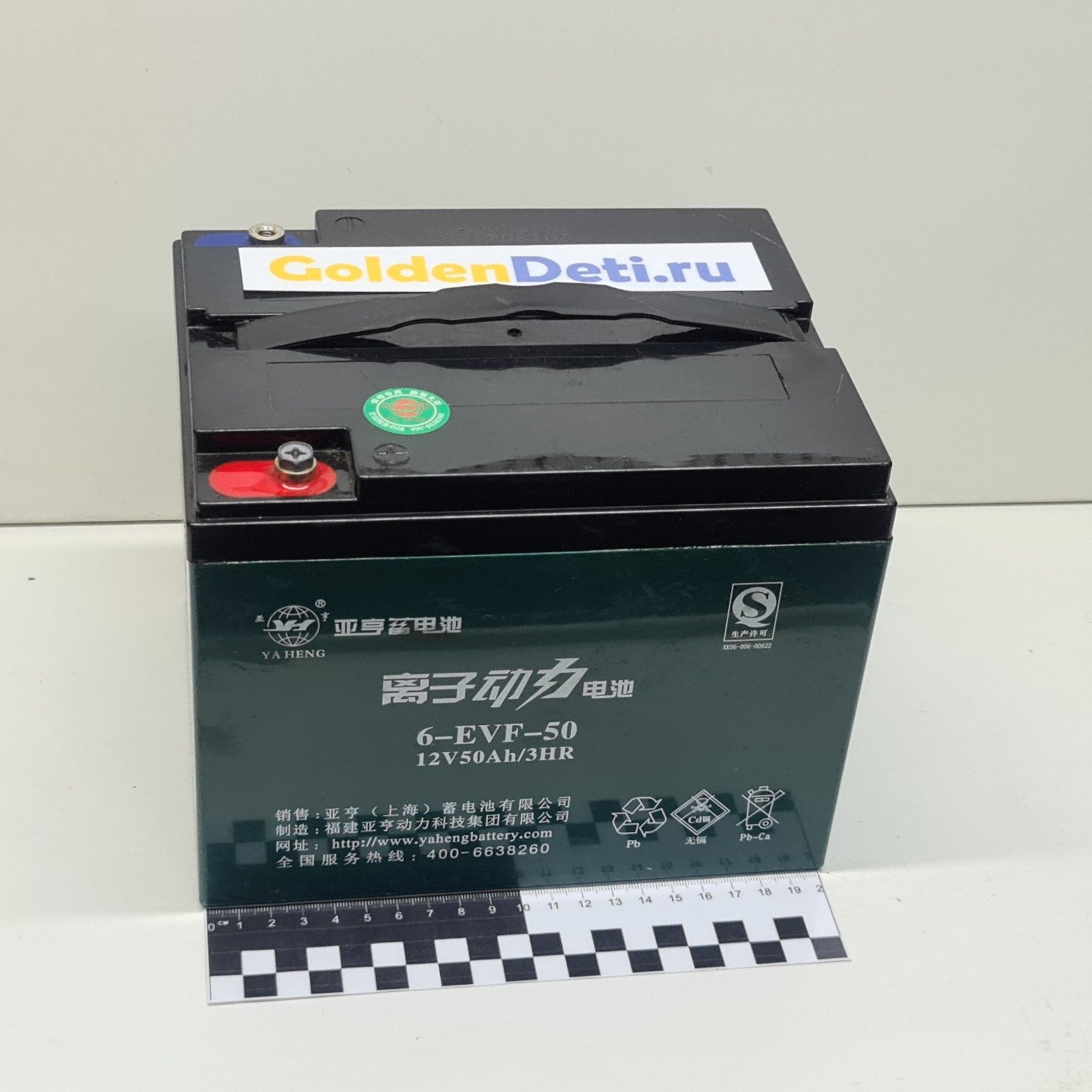 Аккумулятор 12V 50Ah